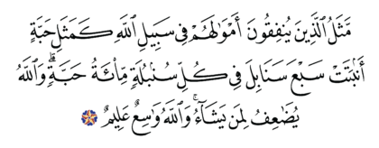 Al-Baqarah 2, 261