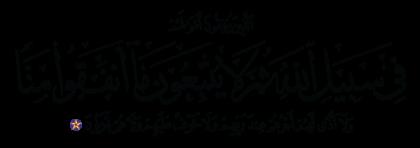 Al-Baqarah 2, 262