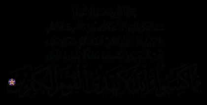 Al-Baqarah 2, 264