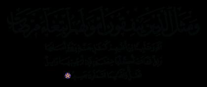 Al-Baqarah 2, 265