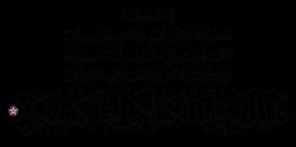 Al-Baqarah 2, 266