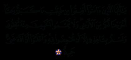 Al-Baqarah 2, 267