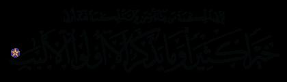 Al-Baqarah 2, 269