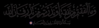 Al-Baqarah 2, 270