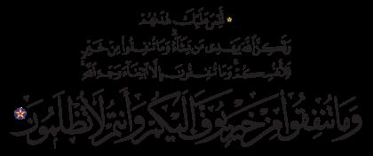 Al-Baqarah 2, 272