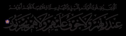 Al-Baqarah 2, 274