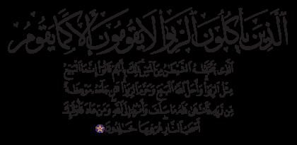 Al-Baqarah 2, 275