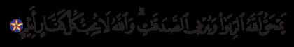 Al-Baqarah 2, 276