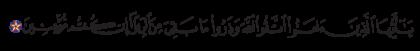 Al-Baqarah 2, 278