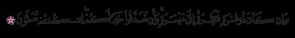 Al-Baqarah 2, 280