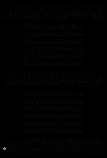 Al-Baqarah 2, 282