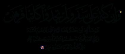 Al-Baqarah 2, 283