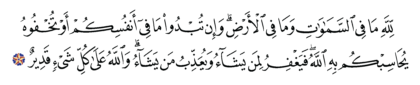 Al-Baqarah 2, 284