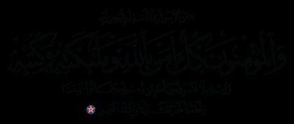 Al-Baqarah 2, 285