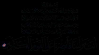 Al-Baqarah 2, 286