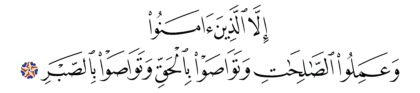 al-ʿAṣr 103, 3