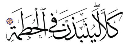 al-Humazah 104, 4