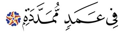 al-Humazah 104, 9