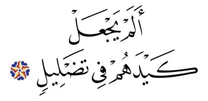 al-Fīl 105, 2