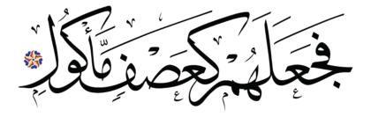 al-Fīl 105, 5