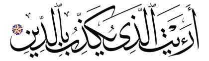 Al-Maa'oon 107, 1