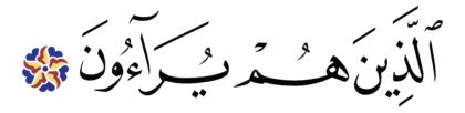 Al-Maa'oon 107, 6