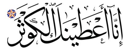 Al-Kawthar 108, 1