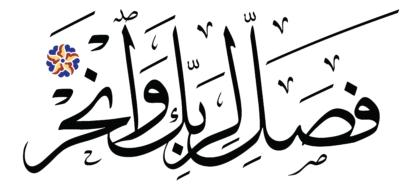 Al-Kawthar 108, 2