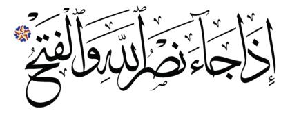 An-Nasr 110, 1