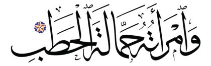 Al-Masad 111, 4
