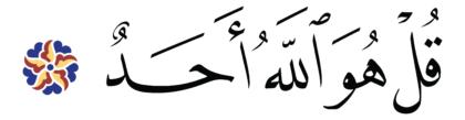 Al-Ikhlas 112, 1