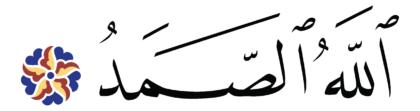 Al-Ikhlas 112, 2