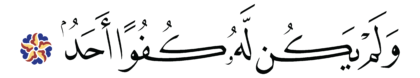 Al-Ikhlas 112, 4