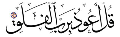 Al-Falaq 113, 1