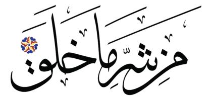Al-Falaq 113, 2