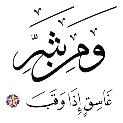 Al-Falaq 113, 3