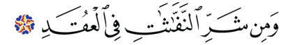 Al-Falaq 113, 4