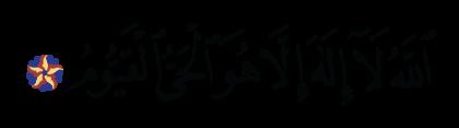 Al-'Imran 3, 2