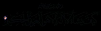 Al-'Imran 3, 6