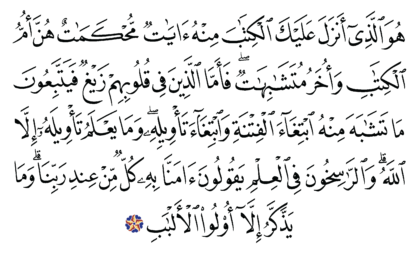 Al-'Imran 3, 7