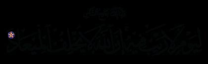 Al-'Imran 3, 9