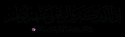 Al-'Imran 3, 10