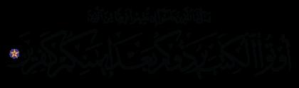 Al-'Imran 3, 100