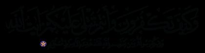 Al-'Imran 3, 101