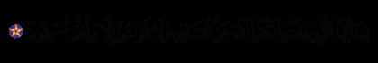 Al-'Imran 3, 102