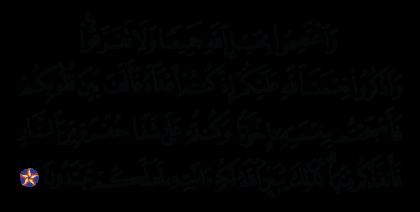 Al-'Imran 3, 103