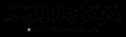 Al-'Imran 3, 104
