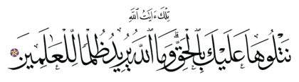 Al-'Imran 3, 108