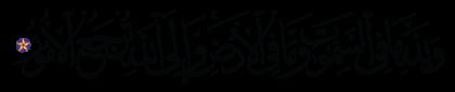 Al-'Imran 3, 109