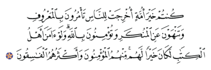 Al-'Imran 3 ،110